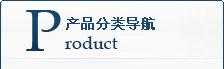 產品分類(lei)導航