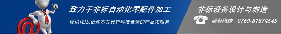 致(zhi)力于非標自動化零配件加工